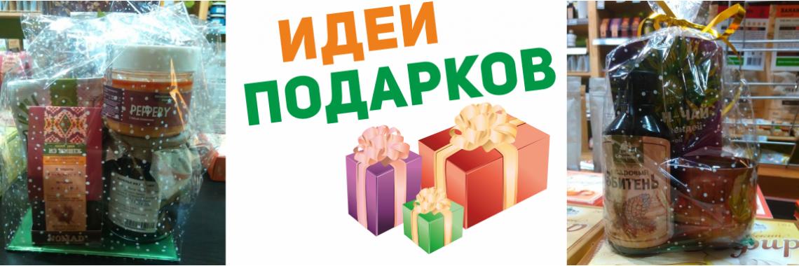 Подарки 2018