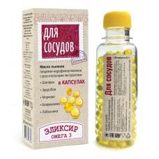 """Масло """"Для сосудов"""" капсулированное 300 мг (180 капсул)(Компас Здоровья)"""