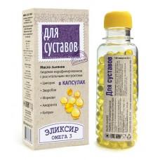 """Масло """"Для суставов"""" капсулированное 300 мг (180 капсул)"""