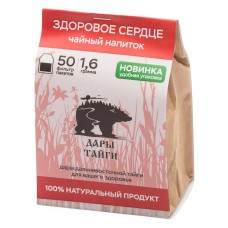 Чайный напиток ЗДОРОВОЕ СЕРДЦЕ фильтр-пакет (1,6 гр. 50шт.)