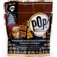 Попкорн «Молочный Шоколад и Карамель» 100г (Корн)