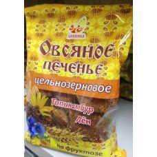 Печенье Овсяное с топинамбуром и льном «Дивинка» (300г)