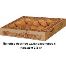 Печенье овсяное с изюмом, 2,5кг «Дивинка»