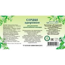 Таблетки травяные «Здоровое Сердце» ,120 фитодраже (Фитоцентр Гордеева)
