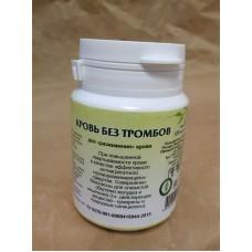 Таблетки травяные «Кровь без тромбов / Антитромб» (120 таблеток) Фитоцентр Гордеева