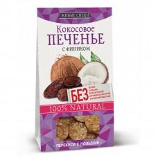Кокосовое печенье С ФИНИКОМ, 60гр (Живые снеки)